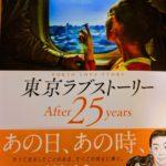柴門ふみの最新・話題作!25年後の東京ラブストーリーで【リカ、カンチ、さとみ、三上君】に会いに行こう♫