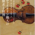 クラシック×ミステリ通が選ぶお勧めはこの1冊!音楽ミステリ『ヴァイオリン職人の探求と推理』ポール・アダム